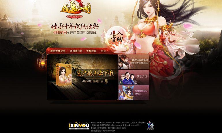 游戏网页(2012)