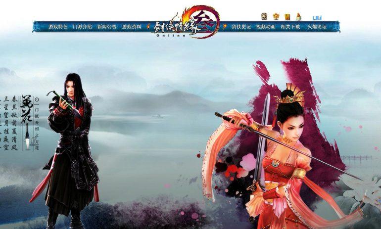 剑侠情缘3预热官网(2008)