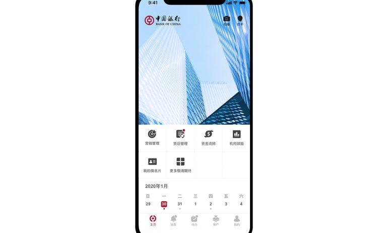 中行服务平台(2019)