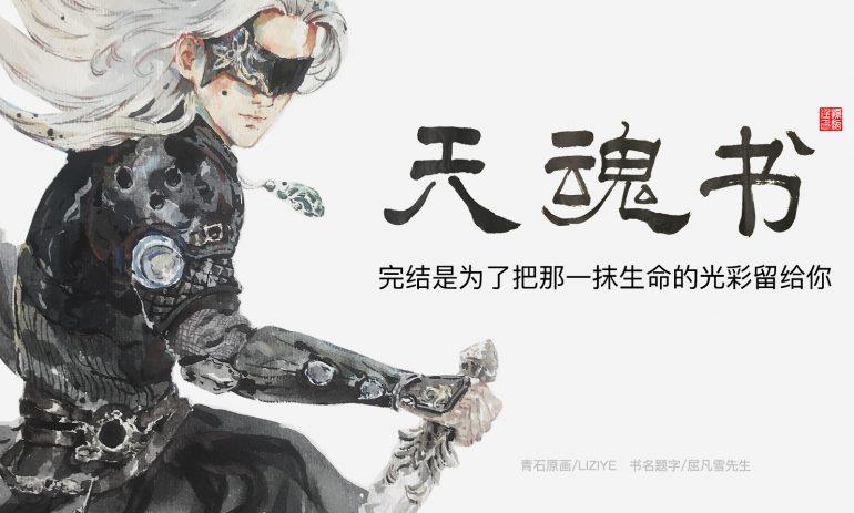 《天魂书》精编版(下)